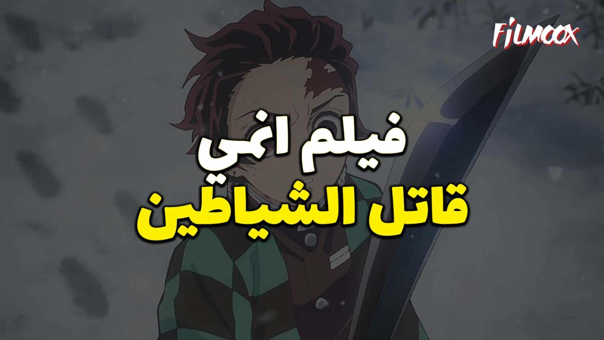 فيلم انمي قاتل الشياطين مدبلج بالعربية