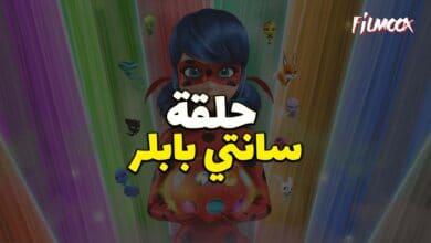 ميراكولوس الموسم الرابع حلقة سانتي بابلر بالعربية