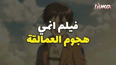 فيلم انمي هجوم العمالقة مدبلج بالعربي