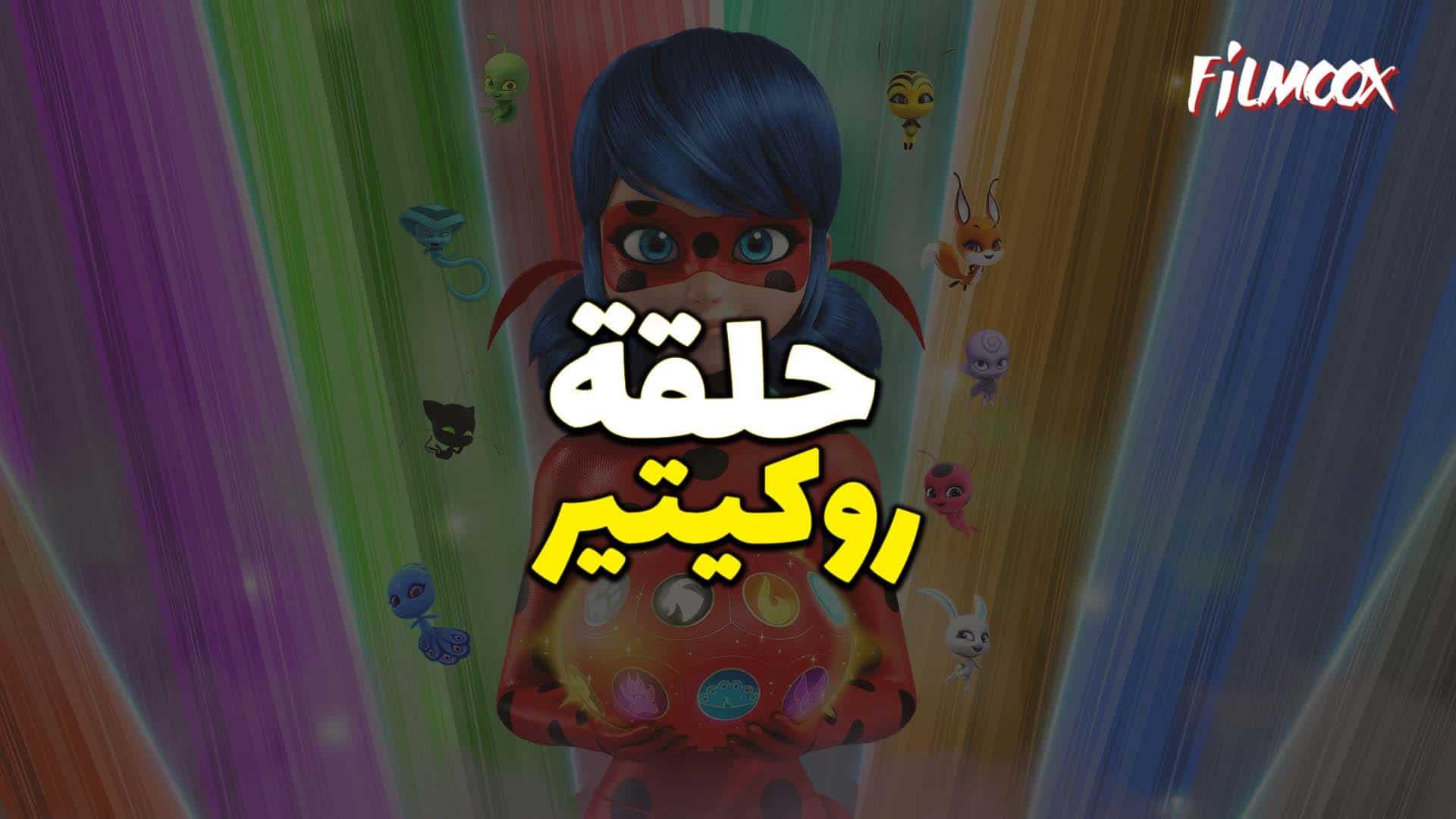 ميراكولوس الموسم الرابع حلقة روكيتير بالعربية
