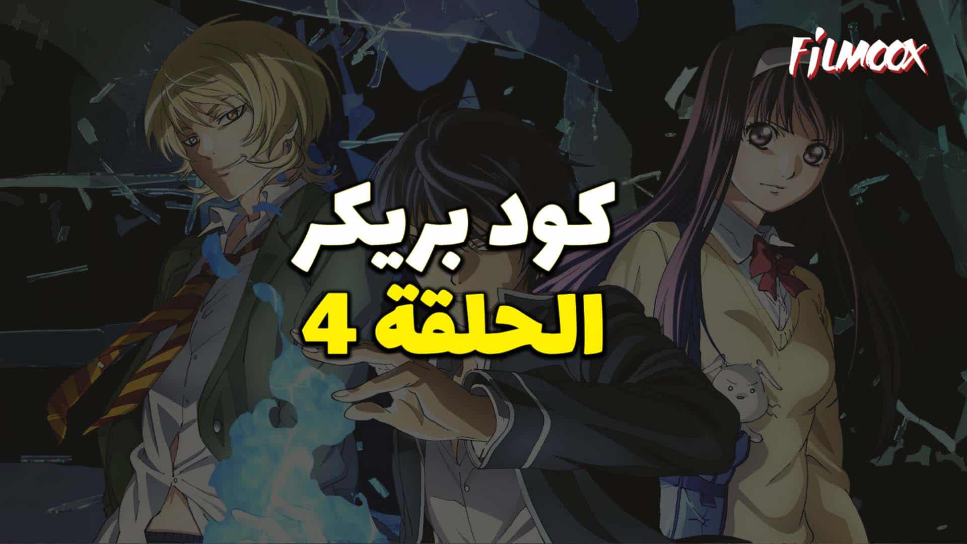 انمي Code Breaker الحلقة 4 مدبلج
