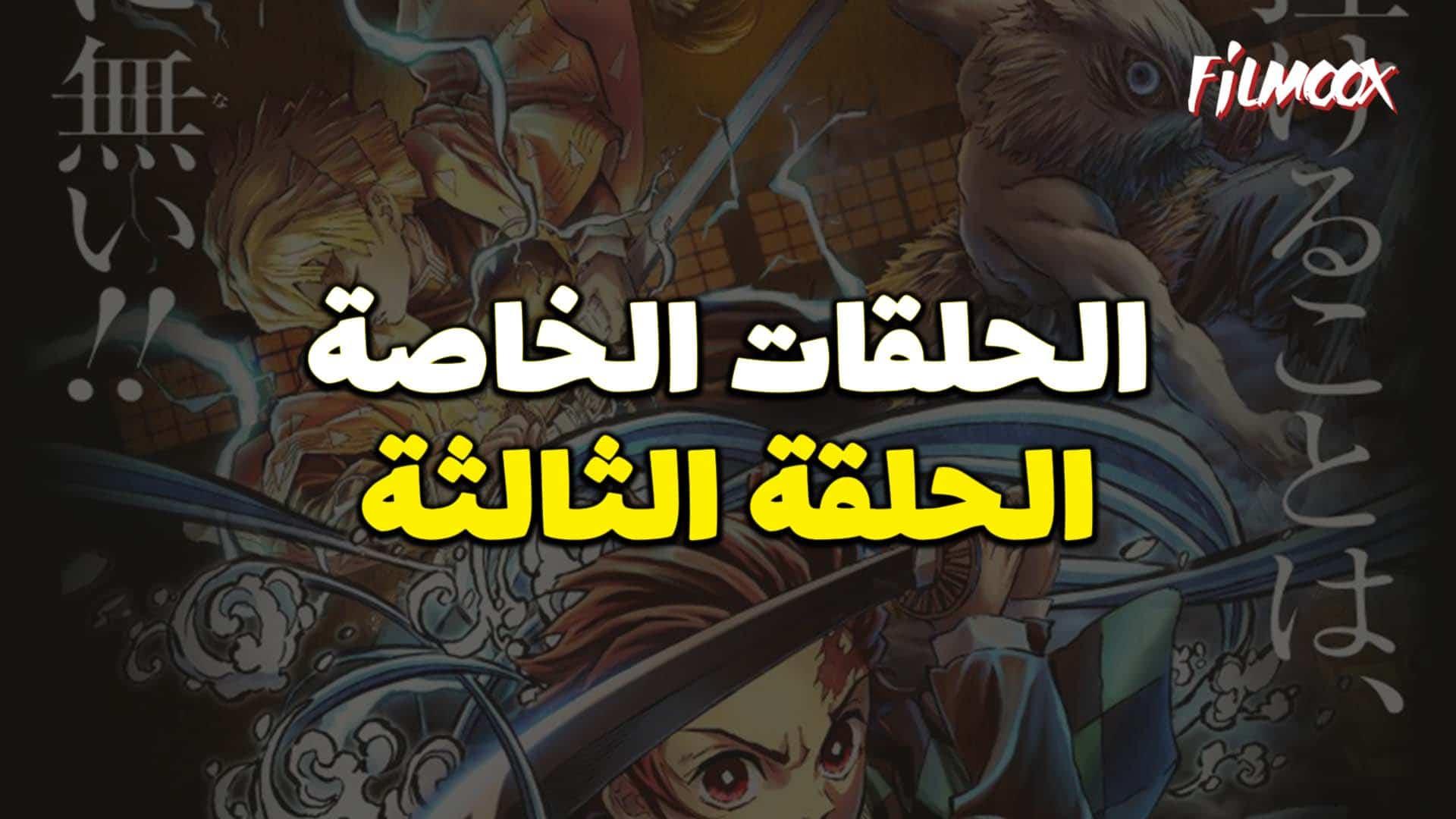 انمي قاتل الشياطين الموسم الاول الحلقة الخاصة 3 مترجم