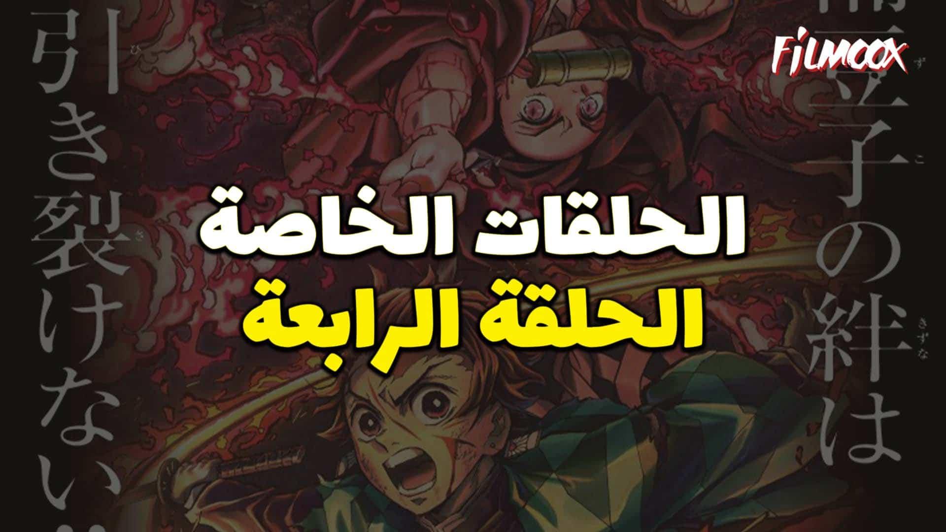 انمي قاتل الشياطين الموسم الاول الحلقة الخاصة 4 مترجم