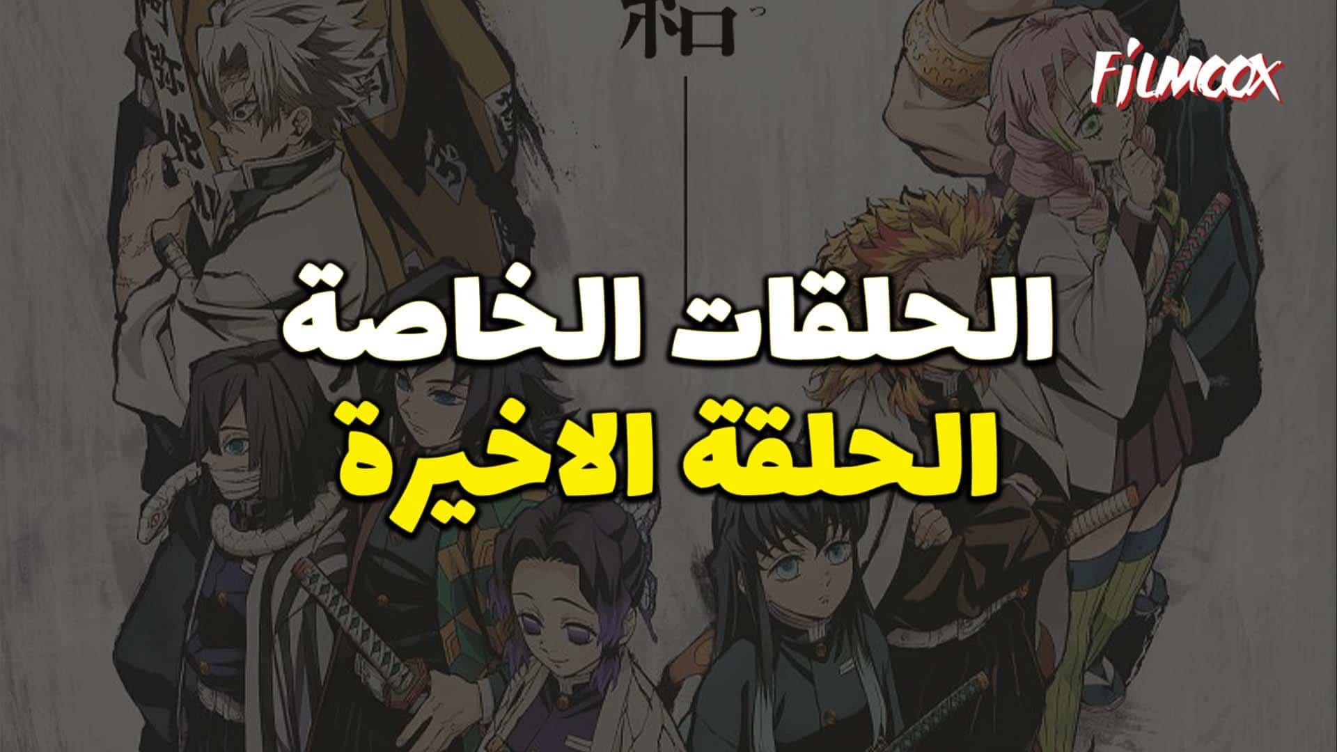 انمي قاتل الشياطين الموسم الاول الحلقة الخاصة 5 مترجم